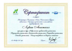 LPG STUDIO сертификаты