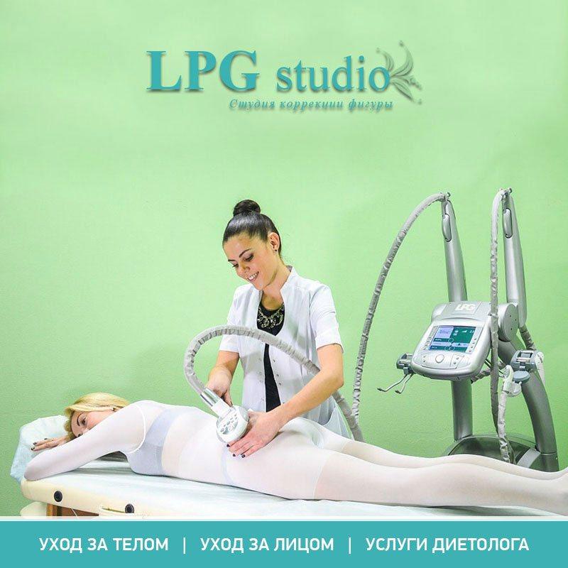 LPG STUDIO Студия коррекции фигуры
