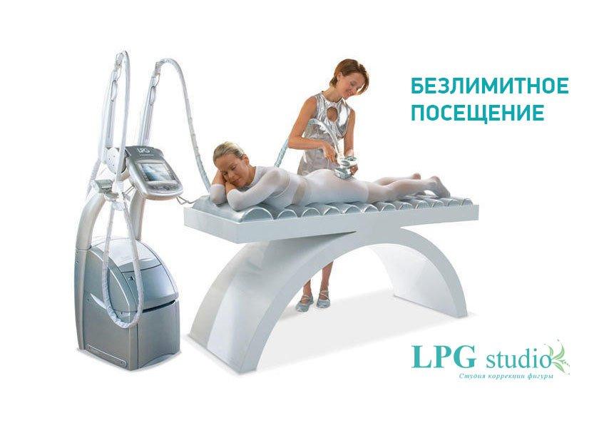 Клубный абонемент LPG STUDIO Студия коррекции фигуры